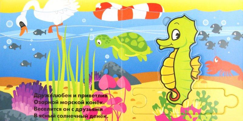 Иллюстрация 1 из 6 для Собери цепочку. В море | Лабиринт - книги. Источник: Лабиринт