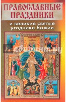 Православные праздники и великие святые угодники Божии