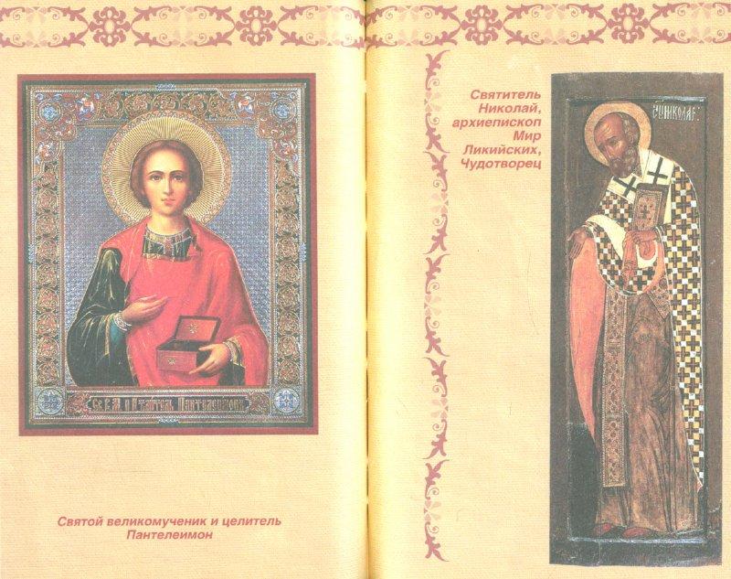 Иллюстрация 1 из 16 для Православные праздники и великие святые угодники Божии | Лабиринт - книги. Источник: Лабиринт