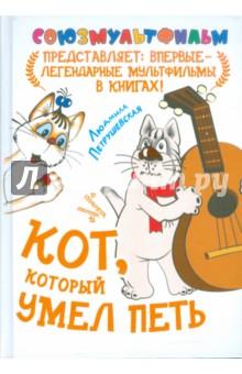 Кот, который умел петь фото