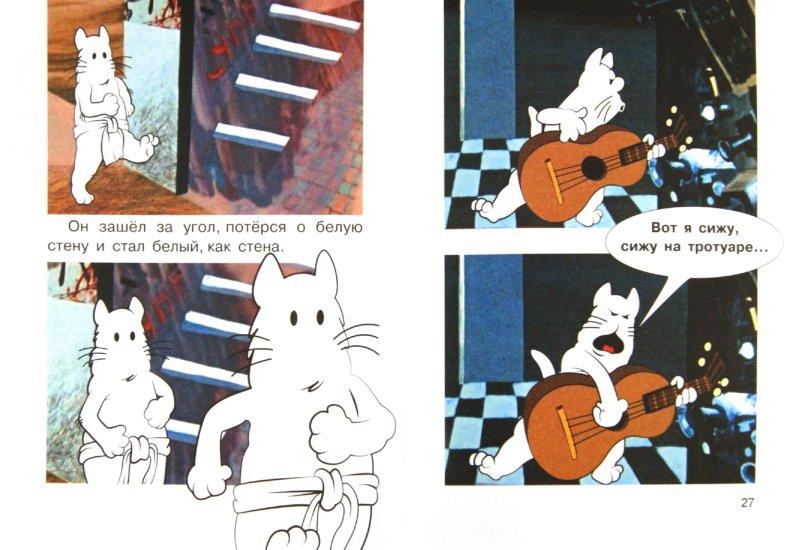 Иллюстрация 1 из 21 для Кот, который умел петь - Людмила Петрушевская | Лабиринт - книги. Источник: Лабиринт