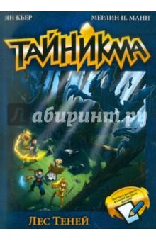 Тайникма. Книга 8. Лес теней