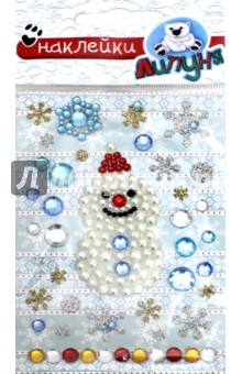 Наклейки детские Снеговик (RSS002) детские наклейки spiegelburg наклейки prinzessin lilifee 11990