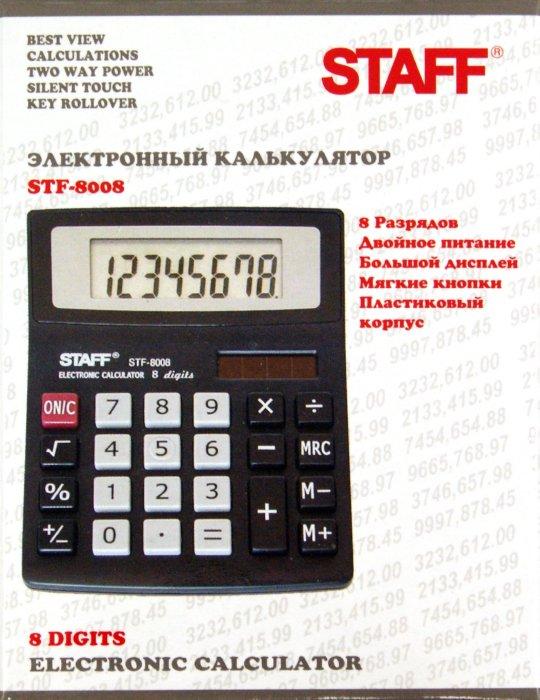 Иллюстрация 1 из 6 для Калькулятор настольный STF-8008 (250147) | Лабиринт - канцтовы. Источник: Лабиринт