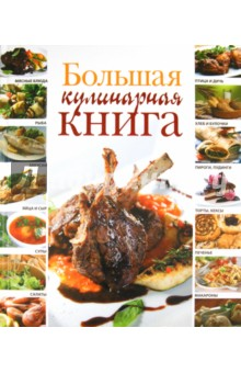 Большая кулинарная книга специи большая кулинарная книга в футляре