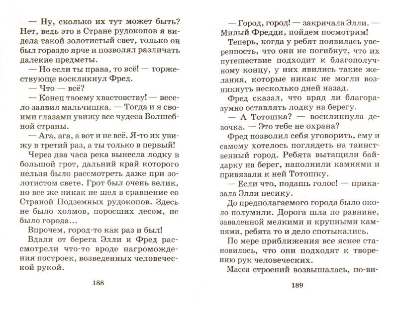 Иллюстрация 1 из 42 для Семь подземных королей - Александр Волков | Лабиринт - книги. Источник: Лабиринт