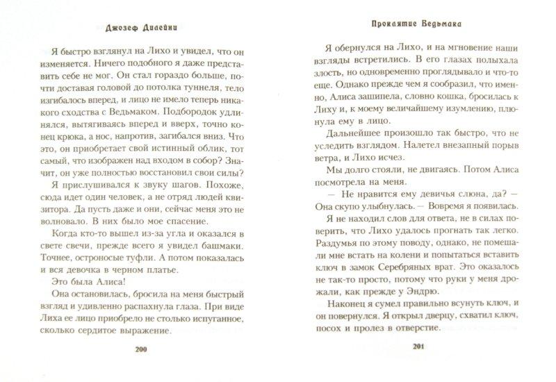 Иллюстрация 1 из 16 для Проклятие Ведьмака - Джозеф Дилейни   Лабиринт - книги. Источник: Лабиринт