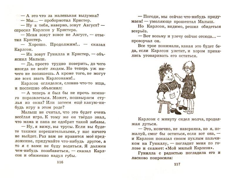 Иллюстрация 1 из 13 для Малыш и Карлсон - Астрид Линдгрен | Лабиринт - книги. Источник: Лабиринт