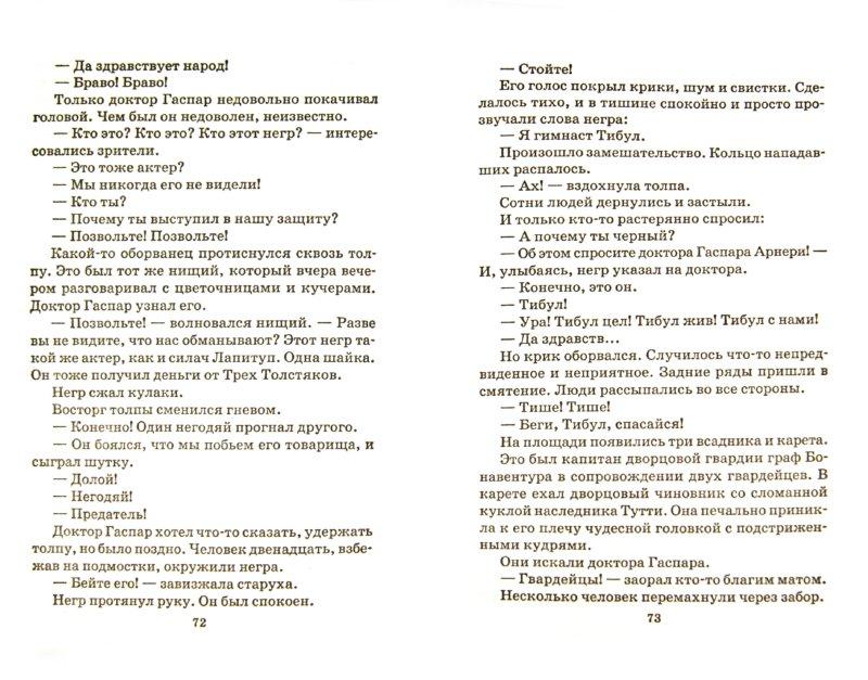 Иллюстрация 1 из 12 для Три толстяка - Юрий Олеша   Лабиринт - книги. Источник: Лабиринт