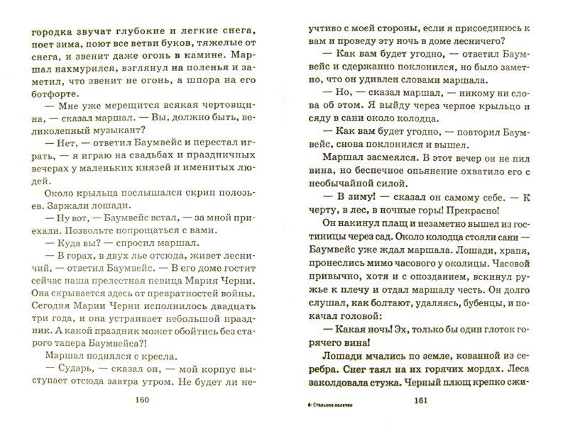 Иллюстрация 1 из 9 для Стальное колечко - Константин Паустовский | Лабиринт - книги. Источник: Лабиринт