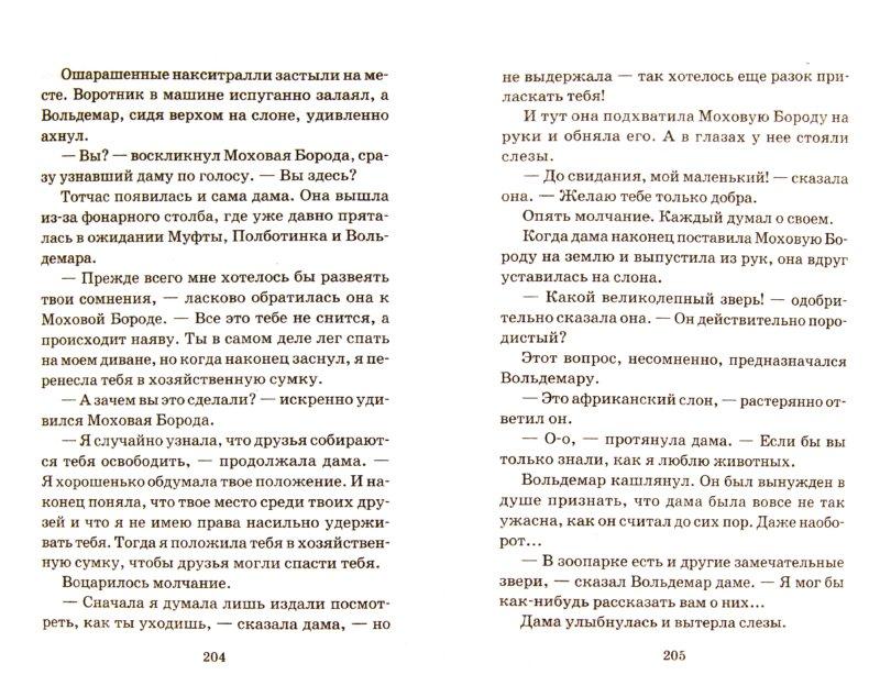 Иллюстрация 1 из 14 для Новые приключения Муфты, Полботинка и Моховой Бороды - Эно Рауд   Лабиринт - книги. Источник: Лабиринт