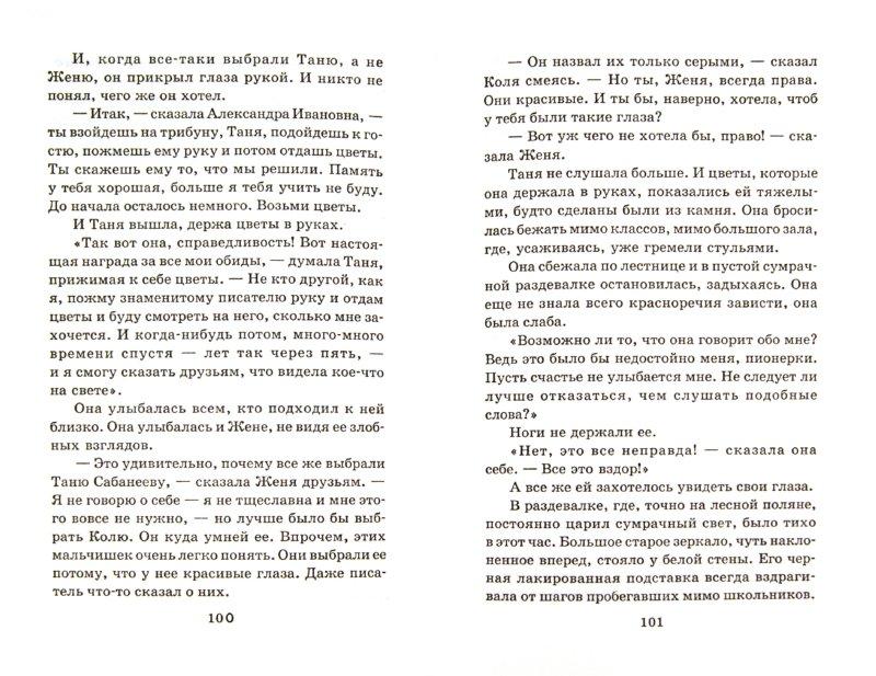 Иллюстрация 1 из 26 для Дикая собака Динго, или Повесть о первой любви - Рувим Фраерман | Лабиринт - книги. Источник: Лабиринт