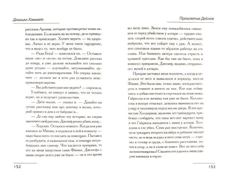 Иллюстрация 1 из 25 для Проклятие Дейнов - Дэшилл Хэммет | Лабиринт - книги. Источник: Лабиринт