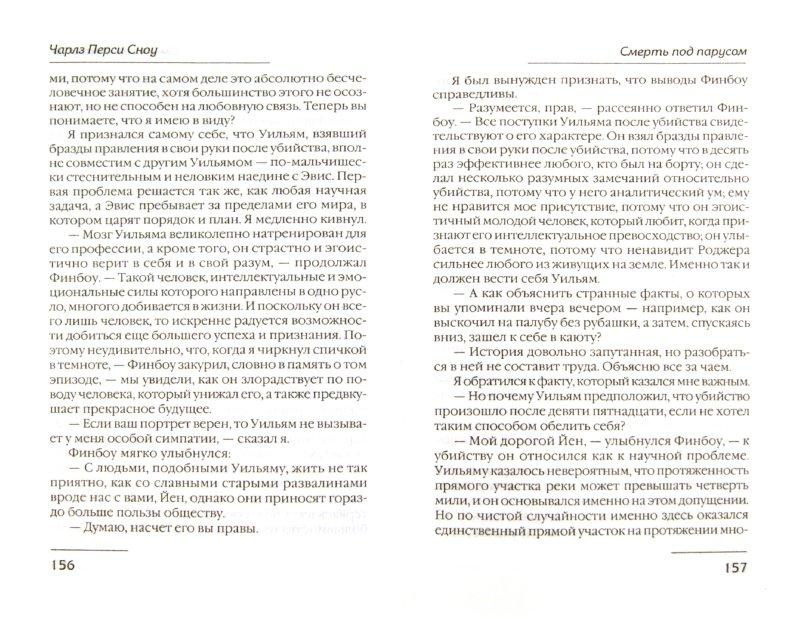 Иллюстрация 1 из 11 для Смерть под парусом - Чарлз Сноу | Лабиринт - книги. Источник: Лабиринт