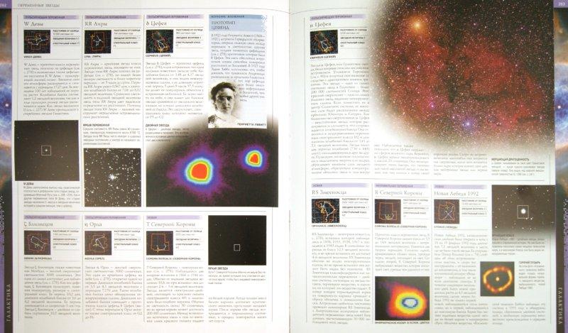Иллюстрация 1 из 16 для Вселенная. Самый полный иллюстрированный путеводитель | Лабиринт - книги. Источник: Лабиринт