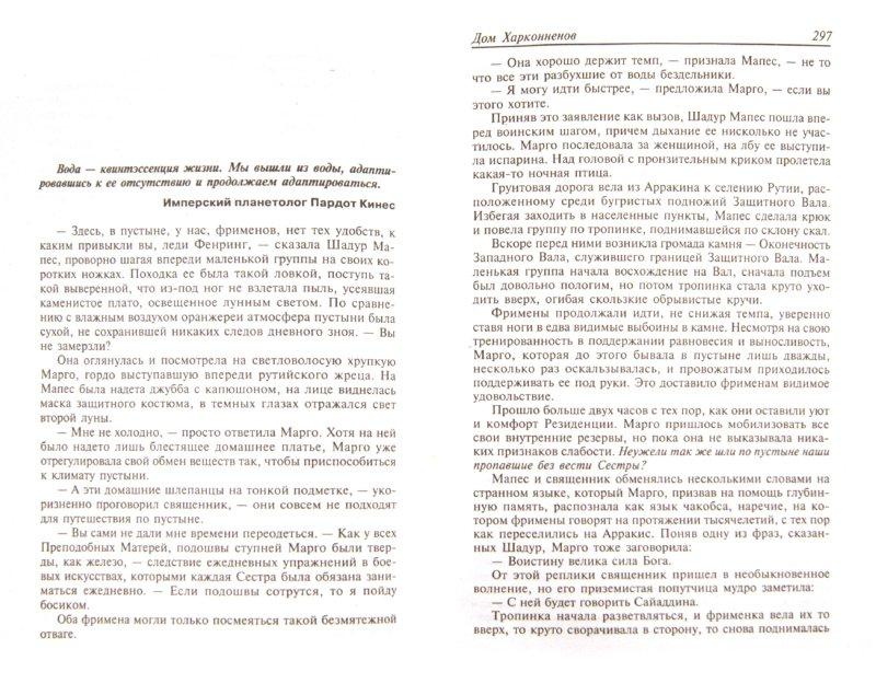 Иллюстрация 1 из 4 для Дюна. Дом Харконненов - Герберт, Андерсон | Лабиринт - книги. Источник: Лабиринт