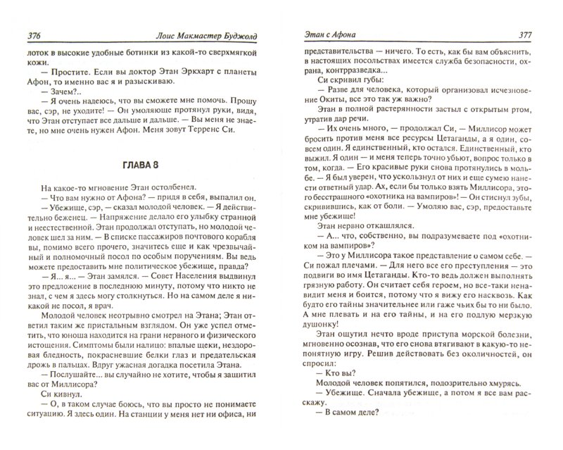 Иллюстрация 1 из 6 для В свободном падении. Этан с Афона. Цетаганда - Лоис Буджолд | Лабиринт - книги. Источник: Лабиринт