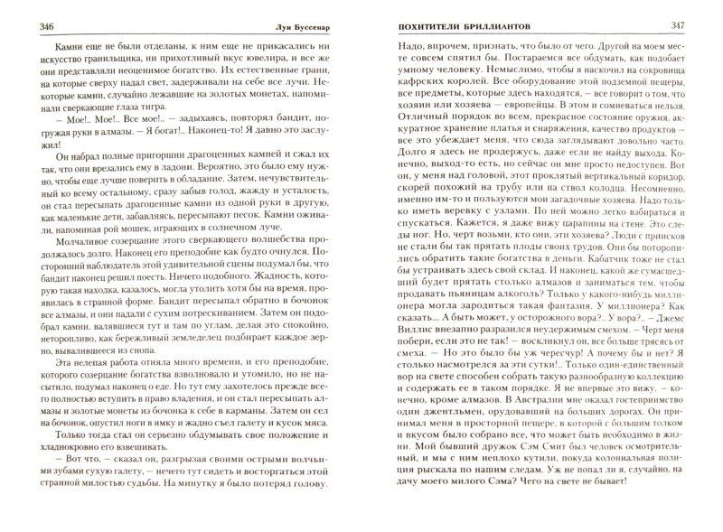 Иллюстрация 1 из 6 для Похитители бриллиантов. Капитан Сорвиголова - Луи Буссенар   Лабиринт - книги. Источник: Лабиринт
