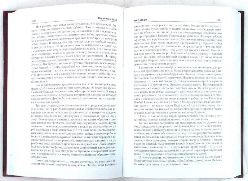 Иллюстрация 1 из 8 для Миссис Дэллоуэй; На маяк; Орландо; Волны; Флаш; Рассказы; Эссе - Вирджиния Вулф | Лабиринт - книги. Источник: Лабиринт