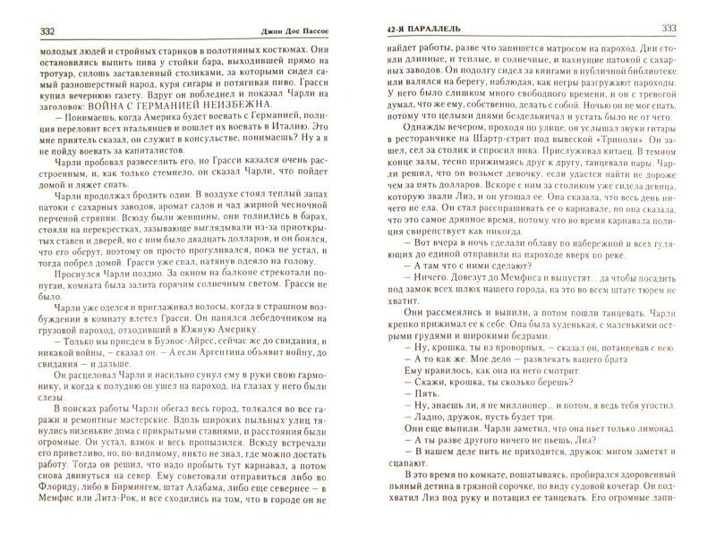 Иллюстрация 1 из 5 для 42-я параллель. 1919 - Пассос Дос | Лабиринт - книги. Источник: Лабиринт