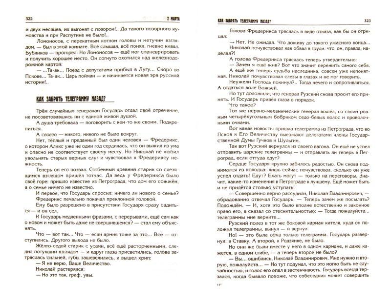 Иллюстрация 1 из 6 для Наконец-то революция - Александр Солженицын   Лабиринт - книги. Источник: Лабиринт