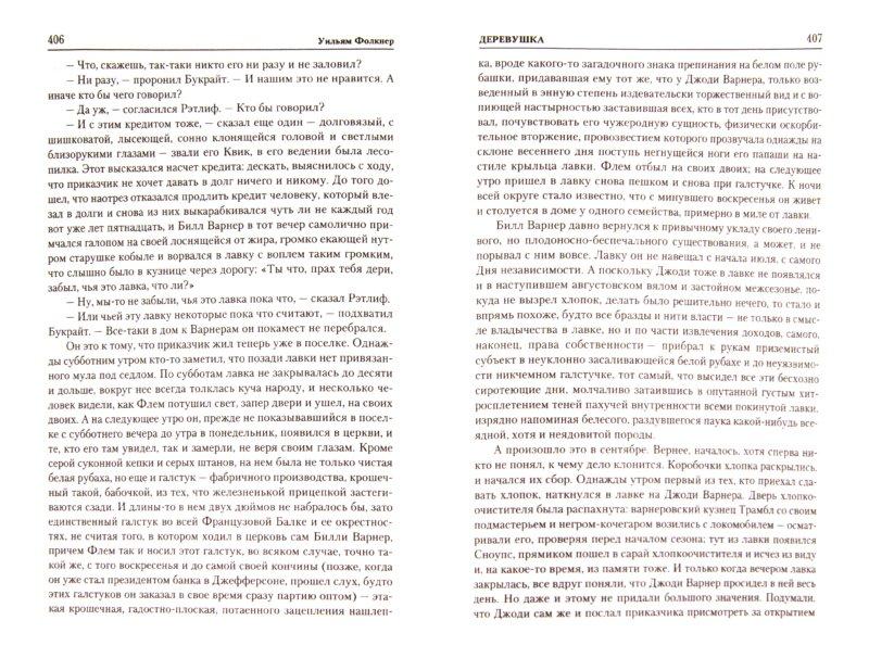 Иллюстрация 1 из 24 для Свет в августе. Деревушка. Осквернитель праха - Уильям Фолкнер | Лабиринт - книги. Источник: Лабиринт
