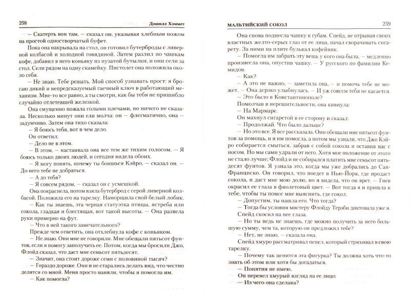Иллюстрация 1 из 6 для Красная жатва. Мальтийский сокол. Стеклянный ключ - Дэшилл Хэммет | Лабиринт - книги. Источник: Лабиринт