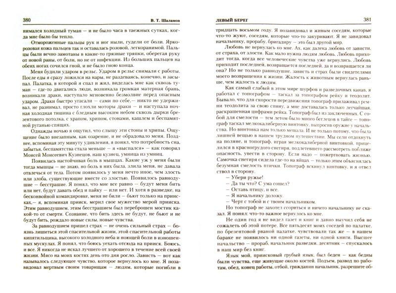 Иллюстрация 1 из 9 для Колымские рассказы - Варлам Шаламов | Лабиринт - книги. Источник: Лабиринт