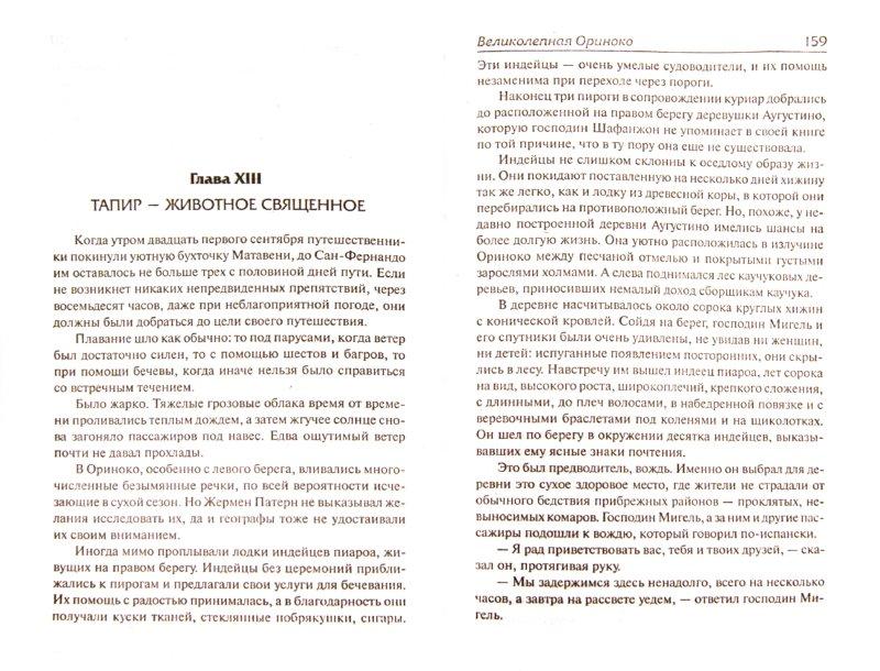 Иллюстрация 1 из 10 для Великолепная Ориноко - Жюль Верн | Лабиринт - книги. Источник: Лабиринт