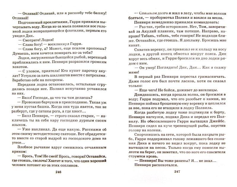 Иллюстрация 1 из 8 для Сними обувь твою - Этель Войнич | Лабиринт - книги. Источник: Лабиринт