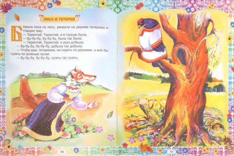 Иллюстрация 1 из 38 для Золотая книга любимых сказок | Лабиринт - книги. Источник: Лабиринт