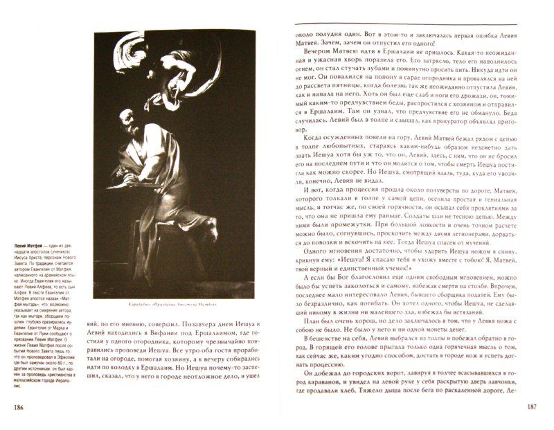 Иллюстрация 1 из 59 для Мастер и Маргарита - Михаил Булгаков | Лабиринт - книги. Источник: Лабиринт