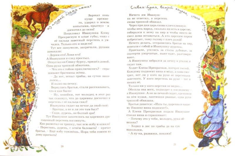 Иллюстрация 1 из 45 для Русские народные сказки. Сивка-бурка. Деревянный орел. Никита Кожемяка - Ирина Егорова | Лабиринт - книги. Источник: Лабиринт
