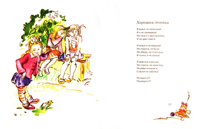 Иллюстрация 1 из 17 для Капризульки - Анна Трофимова   Лабиринт - книги. Источник: Лабиринт