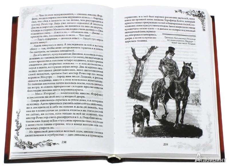 Иллюстрация 1 из 23 для Джейн Эйр - Шарлотта Бронте | Лабиринт - книги. Источник: Лабиринт