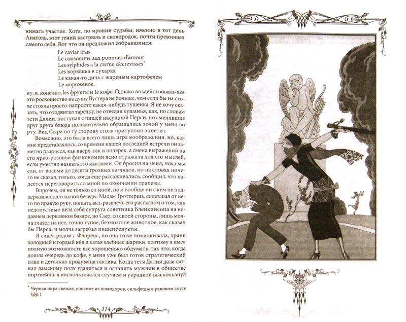 Иллюстрация 1 из 58 для Этот неподражаемый Дживс. Дживс и феодальная верность. Фамильная честь Вустеров - Пелам Вудхаус   Лабиринт - книги. Источник: Лабиринт