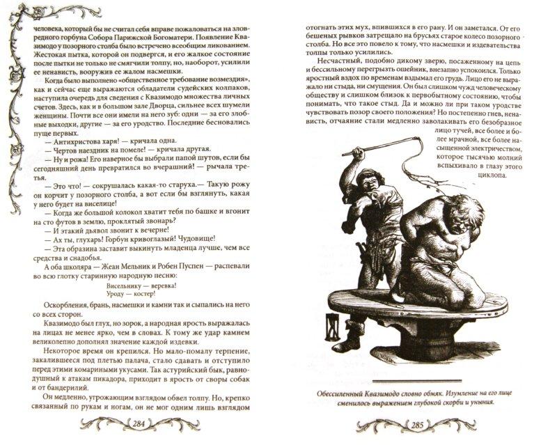 Иллюстрация 1 из 24 для Собор Парижской Богоматери - Виктор Гюго | Лабиринт - книги. Источник: Лабиринт