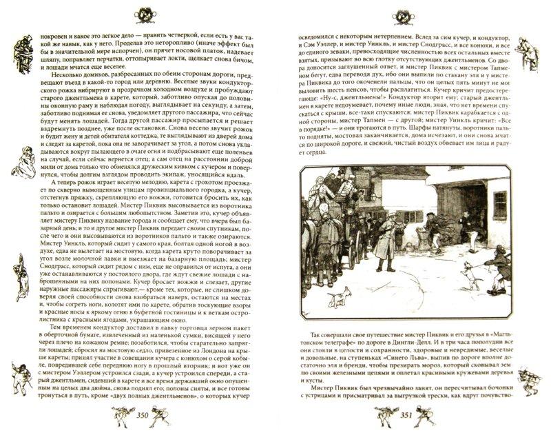 Иллюстрация 1 из 26 для Посмертные записки Пиквикского клуба - Чарльз Диккенс | Лабиринт - книги. Источник: Лабиринт