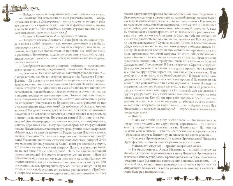 Иллюстрация 1 из 11 для Идиот - Федор Достоевский   Лабиринт - книги. Источник: Лабиринт