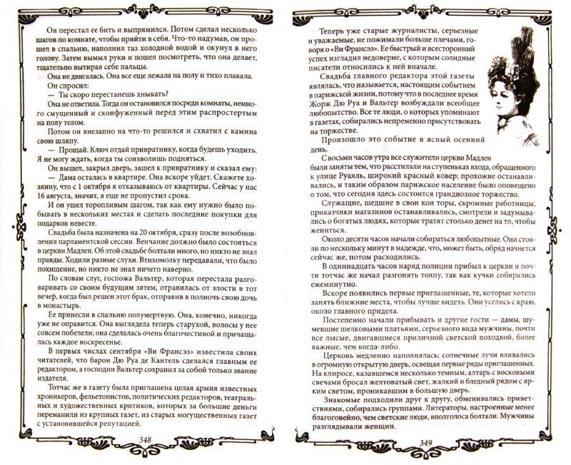 Иллюстрация 1 из 15 для Милый друг. Жизнь - Ги Мопассан | Лабиринт - книги. Источник: Лабиринт