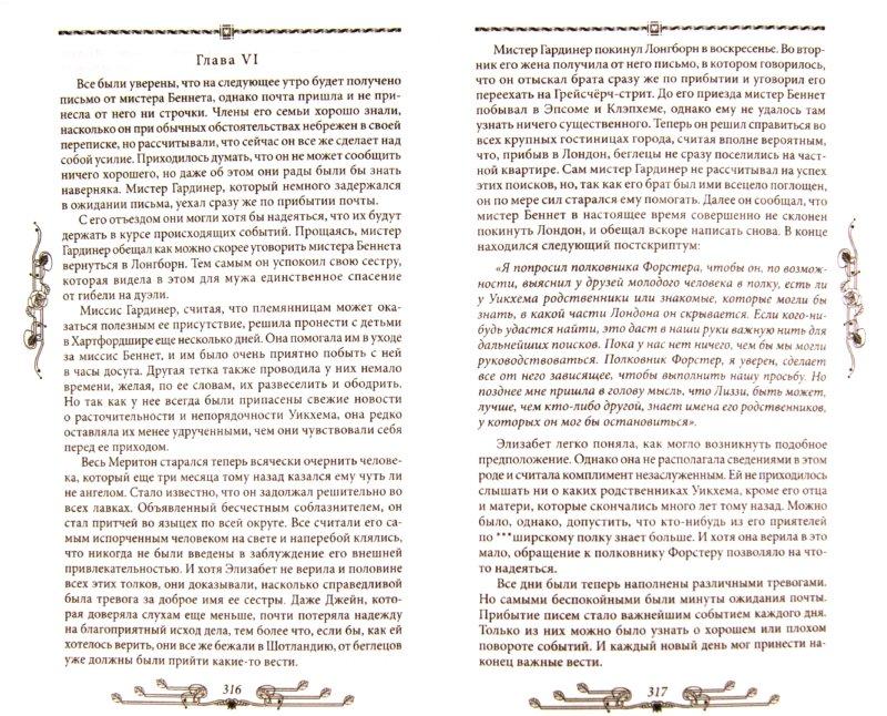 Иллюстрация 1 из 10 для Гордость и предубеждение. Нортенгерское аббатство - Джейн Остен   Лабиринт - книги. Источник: Лабиринт