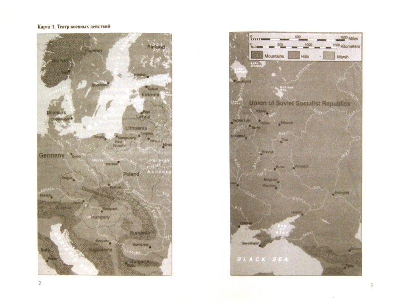 Иллюстрация 1 из 22 для Битва титанов. Как Красная армия остановила Гитлера - Гланц, Хаус | Лабиринт - книги. Источник: Лабиринт