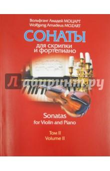 Сонаты для скрипки и фортепиано. Том 2: в 2 книгах: Ноты