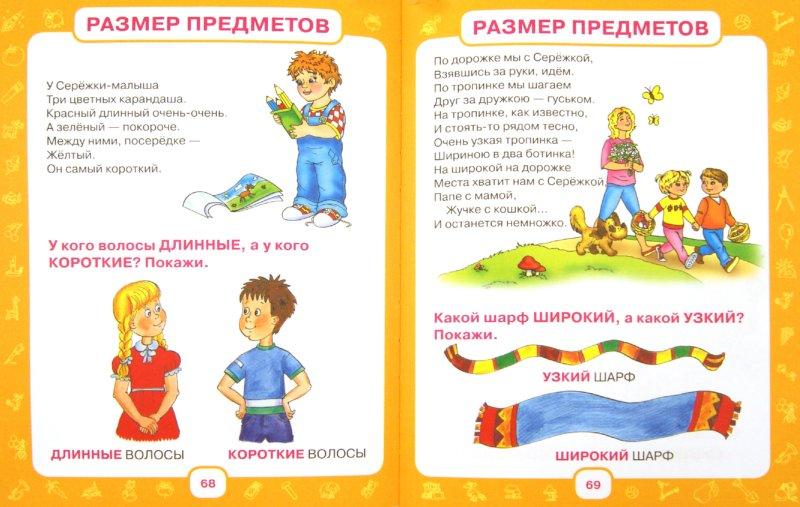 Иллюстрация 1 из 94 для Первый учебник малыша. От 6 месяцев до 3 лет - Олеся Жукова | Лабиринт - книги. Источник: Лабиринт