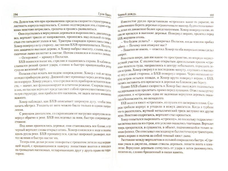 Иллюстрация 1 из 14 для Черный дождь - Грэм Браун | Лабиринт - книги. Источник: Лабиринт