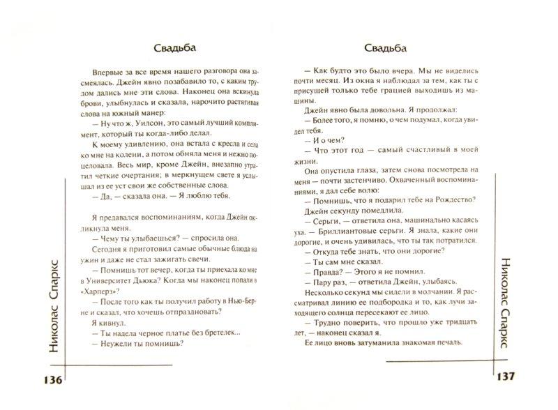 Иллюстрация 1 из 19 для Свадьба - Николас Спаркс | Лабиринт - книги. Источник: Лабиринт