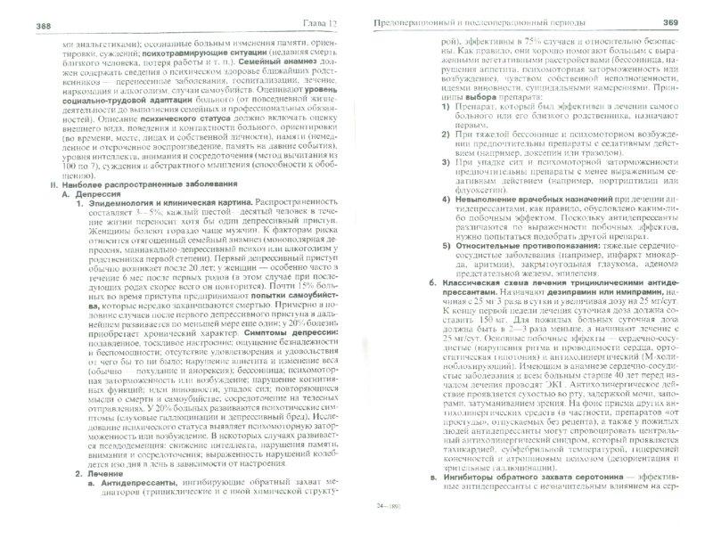 Иллюстрация 1 из 8 для Клиническая хирургия - Конден, Найхус, Апрахамен | Лабиринт - книги. Источник: Лабиринт