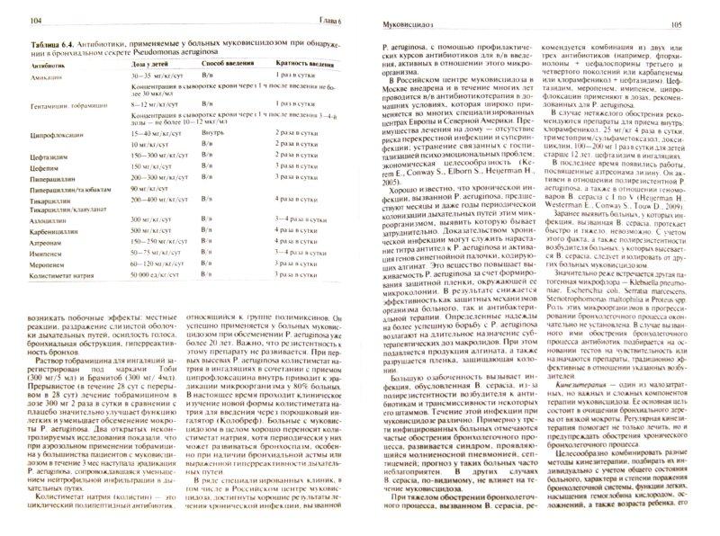 Иллюстрация 1 из 6 для Хронические заболевания легких у детей - Розинова, Мизерницкий, Агапитов | Лабиринт - книги. Источник: Лабиринт