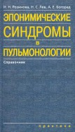 Эпонимические синдромы в пульмонологии. Справочник
