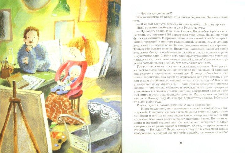 Иллюстрация 1 из 32 для Картина в папиной мастерской - Наталия Волкова | Лабиринт - книги. Источник: Лабиринт